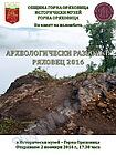 Археологически разкопки Ряховец, 2016