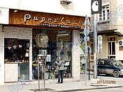 Книжарница-шоколатерия Пейпъркейк (Paper Cake)