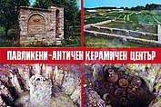 Античен керамичен център