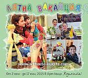 Лятна ваканция 2015 в Арт-къща