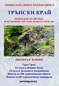 Енциклопедичен пътеводител Трънски край