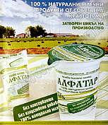 """Млекарница """"Алфатар- Иван Вазов"""""""